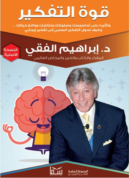 تحميل كتاب قوة التفكير PDF - تأليف إبراهيم الفقى - رابط سريع ومباشر