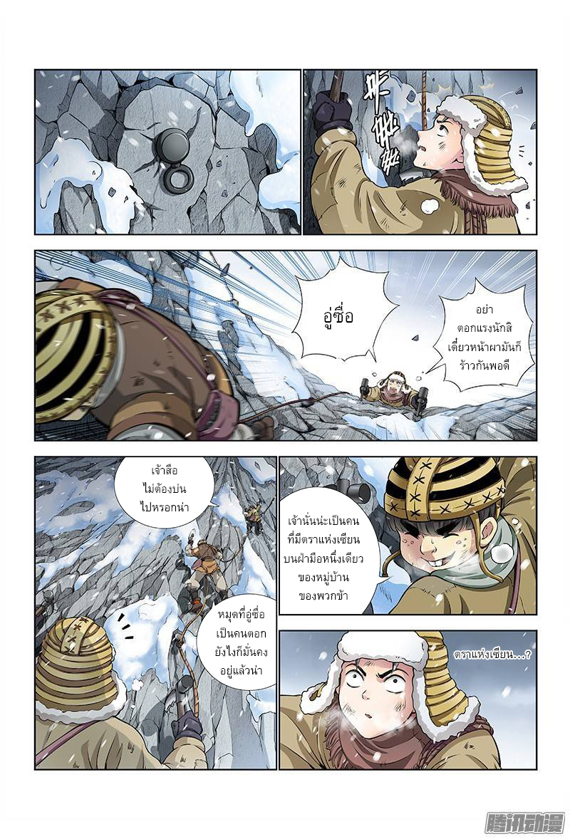 อ่านการ์ตูน Call Me God! 14 ภาพที่ 5