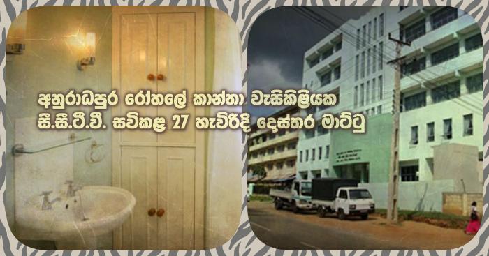 https://www.gossiplankanews.com/2019/08/27-doctor-anuradhapura-hospital-cctv.html