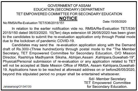 Assam High School TET 2020: Re-Evaluation Last Date Extended