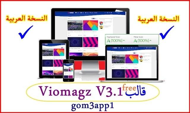 قالب بلوجر Viomagz V3.1