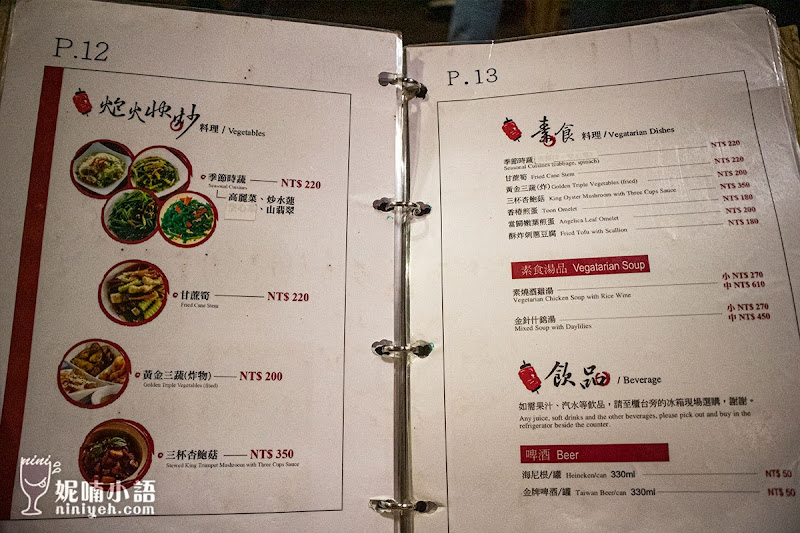 【清境美食】好雞婆土雞城。超好拍!絕美燈籠村景觀餐廳
