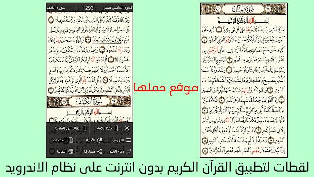 تحميل تطبيق القرآن الكريم Download Holy Quran للأندرويد والأيفون - موقع حملها
