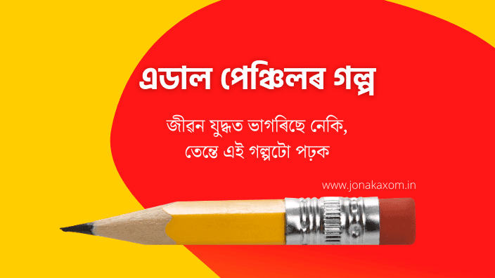 Best Inspirational Assamese Story For Life
