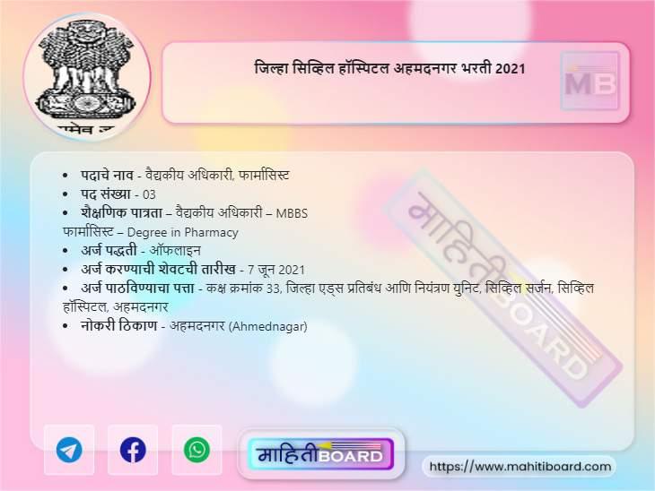 District Hospital Ahmednagar Bharti 2021