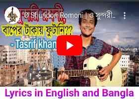 O Sundori Romoni Mp3 Song Lyrics (ও সুন্দরী রমনী) Tasrif khan | Kureghor Band
