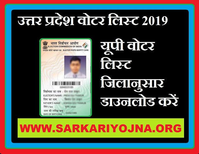 uttar pradesh,voter list 2019,uttar pradesh voter list,voter list,lok sabha election 2019,