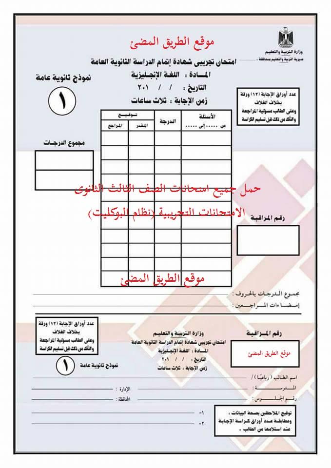 حمل النموذج الاول من امتحانات الصف الثالث الثانوى (النظام الجديد ,نظام البوكليت)عام ولغات