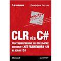 купить книгу «CLR via C#. Программирование на платформе Microsoft .NET Framework 4.0 на языке C#» в интернет-магазине ОЗОН