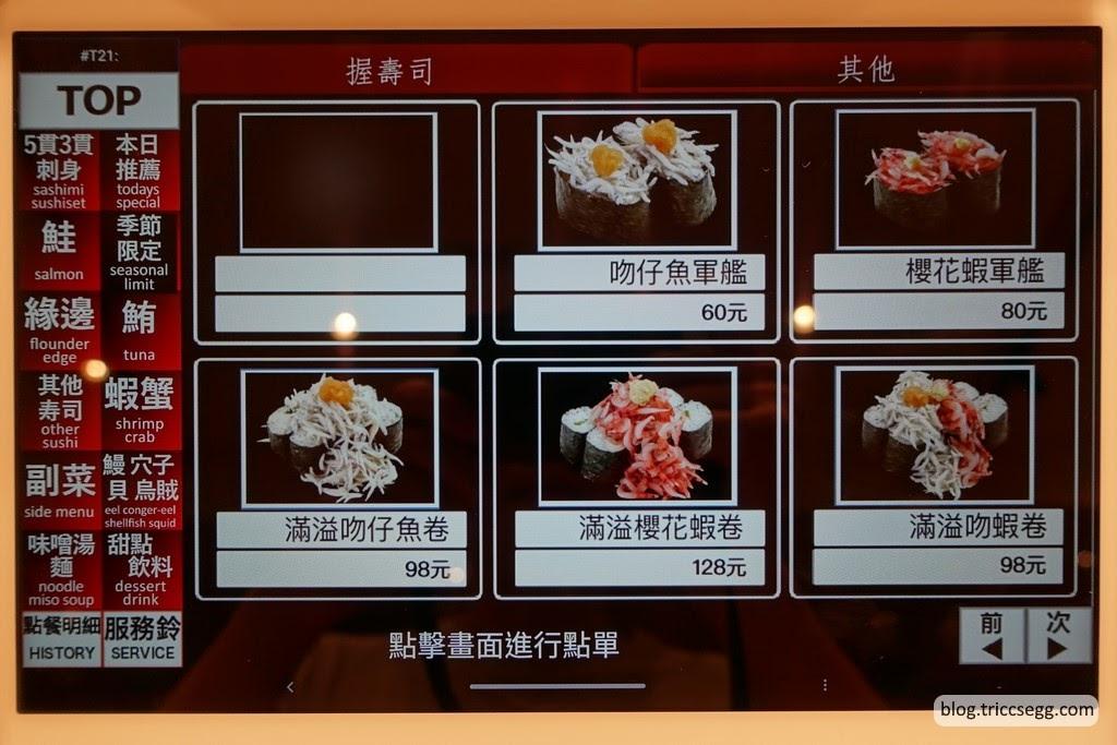 合點壽司菜單(17).JPG