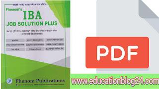 ফেনোমস আইবিএ জব সল্যুশন প্লাস (নিয়োগ প্রস্তুতি) Pdf  Phenom's IBA Job Solution Plus Pdf  IBA Job Solution Plus Pdf