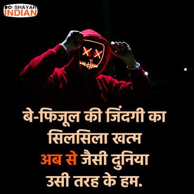 Full Akad Attitude Shayari Status in Hindi