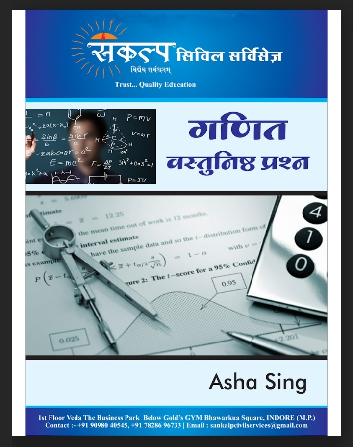 2000+ SSC Math MCQ Question Answer in Hindi PDF Download - CompetitiveExamBook