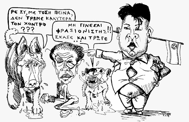 O Κιμ Γιονγκ Ουν έδωσε το θείο του στα σκυλιά να τον φάνε ζωντανό