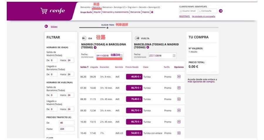スペイン高速鉄道AVE レンフェ公式サイトから乗車券の買い方