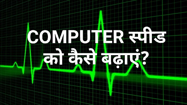 Slow Computer/Laptop को Fast कैसे बनाए [200% Working Tricks 2020]