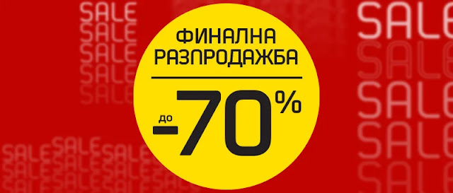 Sport Depot  Финална Лятна РАЗПРОДАЖБИ до -70% от 24.07 - 23.08 2020