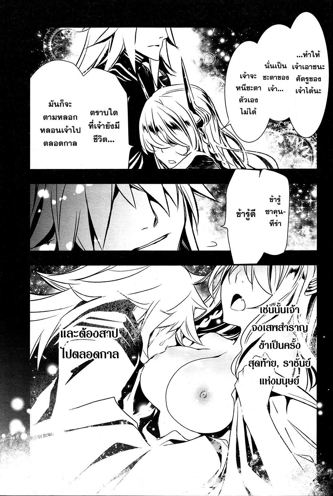 อ่านการ์ตูน Shinju no Nectar ตอนที่ 4 หน้าที่ 31