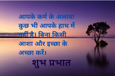 Good Morning Images In Hindi