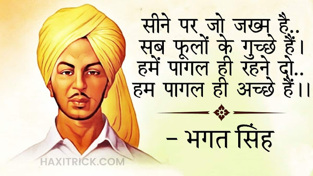 Bhagat Singh Inspirational Thoughts