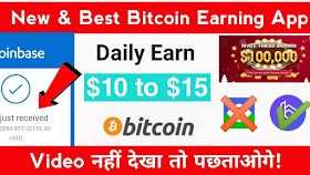 New earning app 2020|earn Bitcoin daily|live payment proof