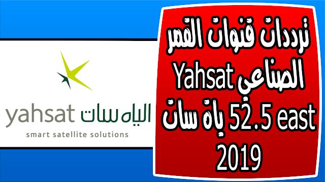 ترددات قنوات القمر الصناعي Yahsat 52.5 east ياة سات 2019