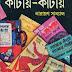 Katay katay by Narayan Sanyal