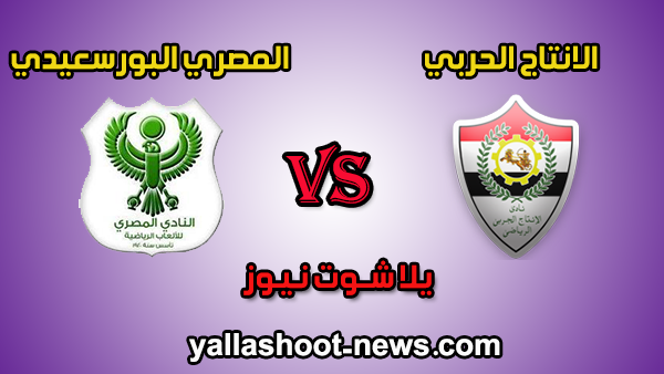 مشاهدة مباراة المصري والانتاج الحربي يوتيوب مباشر masry اليوم 7-1-2020 الدوري المصري