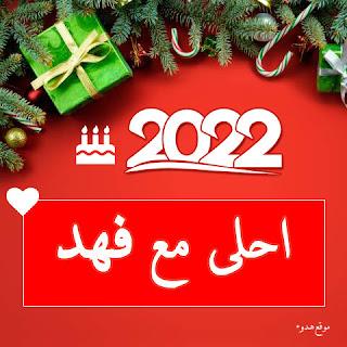 صور 2022 احلى مع فهد
