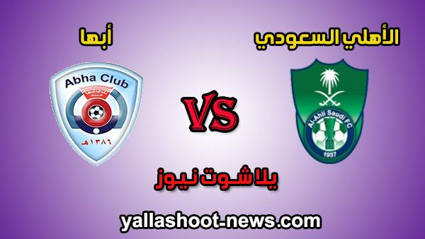مشاهدة مباراة الأهلي وأبها اليوم 13-01-2020 بث مباشر alahli في الدوري السعودي