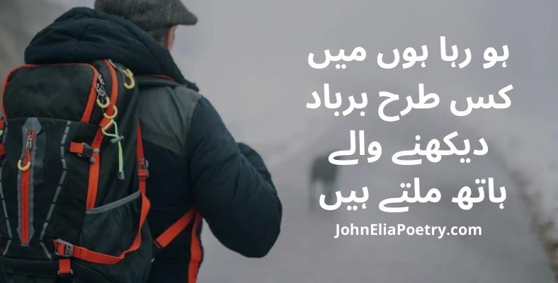 Ho Raha Hon Kis Tarah Barbaad JohnElia