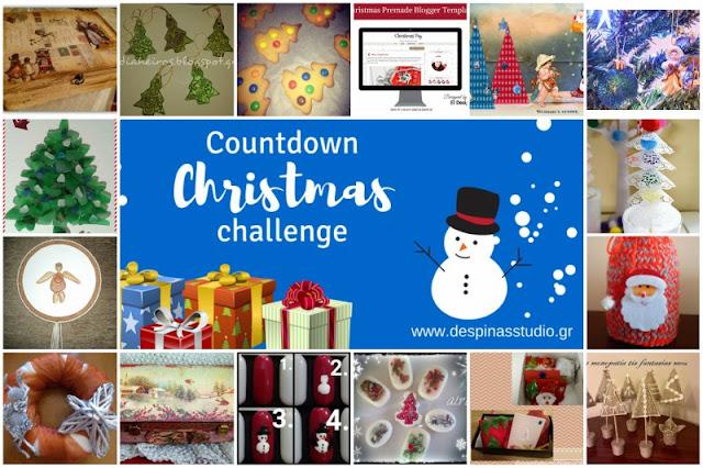 Christmas countdown 2016 Οι συμμετοχές σας vol.1