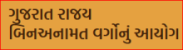 https://gscuc.gujarat.gov.in/home