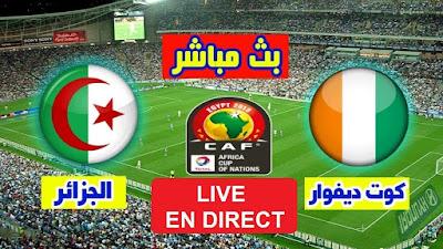 مشاهدة مباراة الجزائر وكوت ديفوار بث مباشر اليوم 11-7-2019 في كأس الأمم الإفريقية 2019