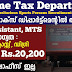 Income Tax Recruitment 2019, Apply for MTS & Tax Assistant Vacancies @ www.incometaxindia.gov.in