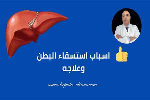 استسقاء البطن بسبب القلب,استسقاء البطن لمرضى الكبد,استسقاء البطن وعلاجه,هل استسقاء البطن يشفى,استسقاء البطن وتليف الكبد,استسقاء البطن والسرطان,الاستسقاء والم البطن,اسباب استسقاء البطن وعلاجه,هل استسقاء البطن خطير,هل استسقاء البطن,معنى استسقاء البطن,شكل استسقاء البطن,ما هي اعراض استسقاء البطن,مراحل استسقاء البطن,استسقاء البطن معنى,مضاعفات استسقاء البطن,مرض استسقاء البطن,ما هو استسقاء البطن,مامعنى استسقاء البطن,مخاطر استسقاء البطن,ما هو علاج استسقاء البطن,استسقاء البطن لمرضى السرطان