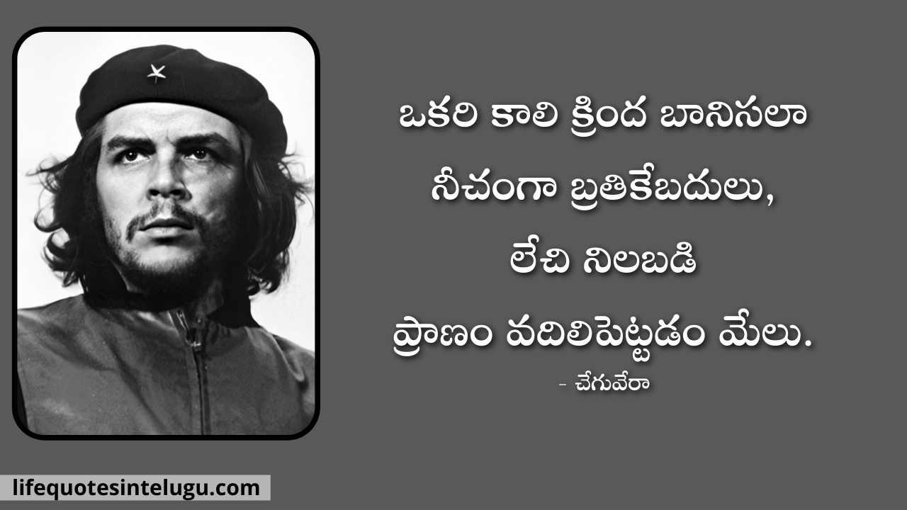 Che Guevara Quotes in Telugu