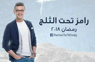 """اعرف ما هي فكرة برنامج رامز جلال في رمضان 2018 """"برنامج رامز تحت الثلج ٢٠١٨"""" والقناة المذاع عليها البرنامج"""