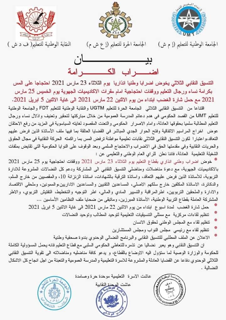 التنسيق النقابي الثلاثي يخوض إضرابا انذاريا يوم الثلاثاء 23 مارس