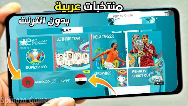 تحميل لعبة فيفا 2020 للاندرويد مود اليورو بمنتخبات عربية بدون انترنت FIFA 2020 EURO
