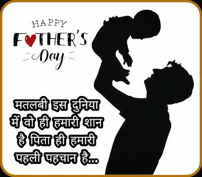 Father's Day Shayari Images