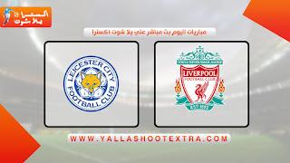 نتيجة مباراة ليستر سيتي وليفربول اليوم 13-02-2021 الدوري الانجليزي