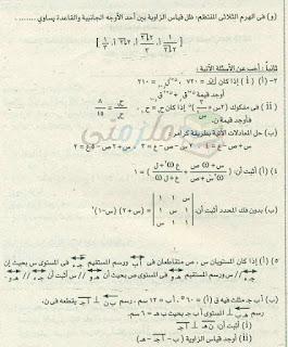 امتحانات السودان 2016 لمادة الجبر والهندسة للثانوية العامة مع الاجابات