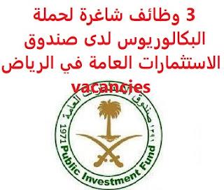 وظائف السعودية 3 وظائف شاغرة لحملة البكالوريوس لدى صندوق الاستثمارات العامة في الرياض vacancies 3 وظائف شاغرة لحملة البكالوريوس لدى صندوق الاستثمارات العامة في الرياض vacancies  يعلن صندوق الاستثمارات العامة, عن توفر 3 وظائف شاغرة لحملة البكالوريوس, للعمل لديه في الرياض وذلك للوظائف التالية: 1- رئيس تغطية مخاطر صندوق الاستثمارات العقاري المحلي: المؤهل العلمي: بكالوريوس, ويفضّل ماجستير في الهندسة، الإحصاء، المالية، إدارة الأعمال أو ما يعادله الخبرة: ثماني سنوات على الأقل من العمل في الاستشارات والخدمات المالية للتقدم إلى الوظيفة اضغط على الرابط هنا 2- محلل مخاطر الاستثمار - قسم الاستثمارات المحلية: المؤهل العلمي: بكالوريوس, ويفضّل ماجستير في الهندسة، الإحصاء، المالية، إدارة الأعمال أو ما يعادله الخبرة: سبع سنوات على الأقل من العمل في الاستشارات والخدمات المالية للتقدم إلى الوظيفة اضغط على الرابط هنا 3- محلل مخاطر الاستثمار - قسم الاستثمارات الدولية: المؤهل العلمي: بكالوريوس, ويفضّل ماجستير في الهندسة، الإحصاء، المالية، إدارة الأعمال أو ما يعادله الخبرة: أربع سنوات على الأقل من العمل في الاستشارات والخدمات المالية للتقدم إلى الوظيفة اضغط على الرابط هنا  أنشئ سيرتك الذاتية     أعلن عن وظيفة جديدة من هنا لمشاهدة المزيد من الوظائف قم بالعودة إلى الصفحة الرئيسية قم أيضاً بالاطّلاع على المزيد من الوظائف مهندسين وتقنيين محاسبة وإدارة أعمال وتسويق التعليم والبرامج التعليمية كافة التخصصات الطبية محامون وقضاة ومستشارون قانونيون مبرمجو كمبيوتر وجرافيك ورسامون موظفين وإداريين فنيي حرف وعمال