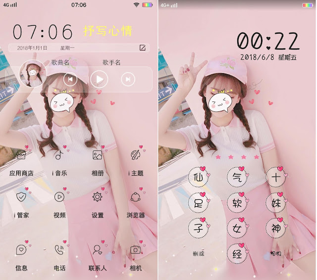 So Cute Theme