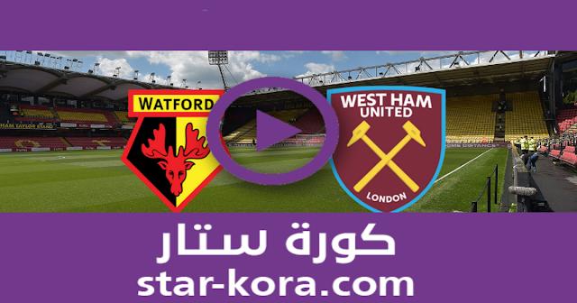 مشاهدة مباراة وست هام يونايتد وواتفورد بث مباشر كورة ستاراون لاين لايف 17-07-2020 الدوري الانجليزي