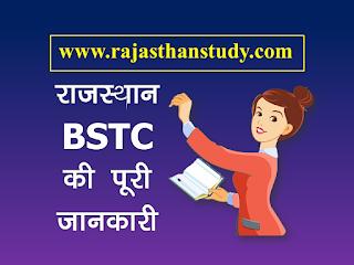 rajasthan-bstc-detail