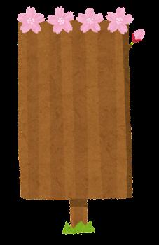季節の看板のイラスト(縦型・春)