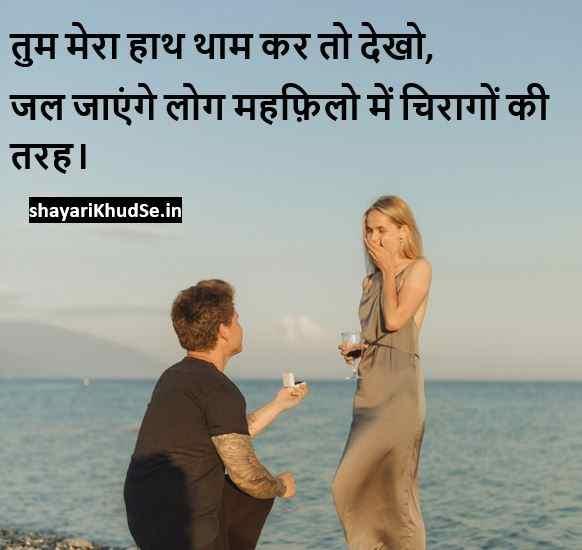 izhaar shayari in Hindi for Boyfriend ,izhaar shayari in Hindi for Girlfrien