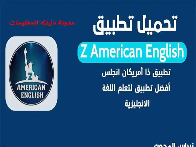 تحميل افضل برنامج تعلم الانجليزي zamerican english